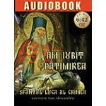 Am iubit pătimirea - CD CD audiobook mp3 - durata 6. 42 h de Sfântul Luca al Crimeii
