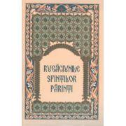 Rugăciunile sfinţilor părinţi (Apanthisma)