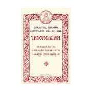 Theotokarion Rugăciuni în versuri închinate Maicii Domnului